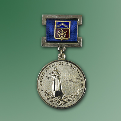 ведь Какие льготы дают за медаль за доблестную службу в заполярье вполне
